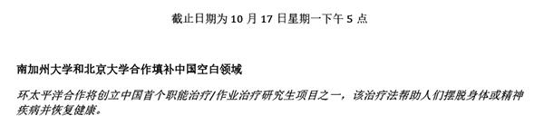 Chinese translation of USC-PKU agreement